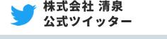 株式会社 清泉公式ツイッター